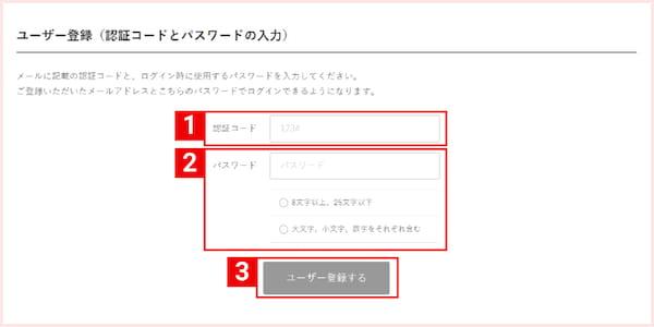 認証コードとパスワード入力