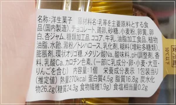 ザッハトルテ_成分