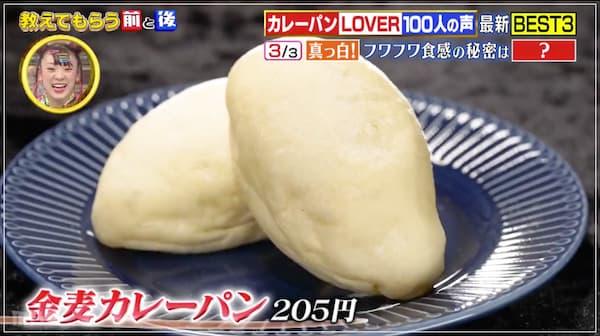 金麦カレーパン
