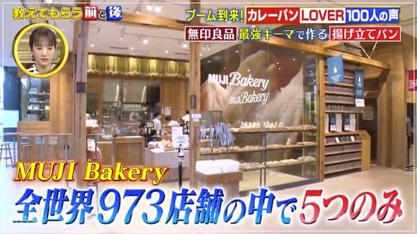 MUJI Bakery