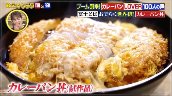 カレーパン丼