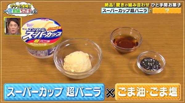 スーパーカップ×ごま油・ごま塩