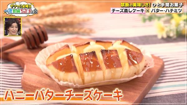 ハニーバターチーズケーキ