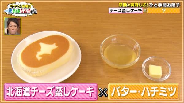 北海道チーズ蒸しケーキ×バター・ハチミツ
