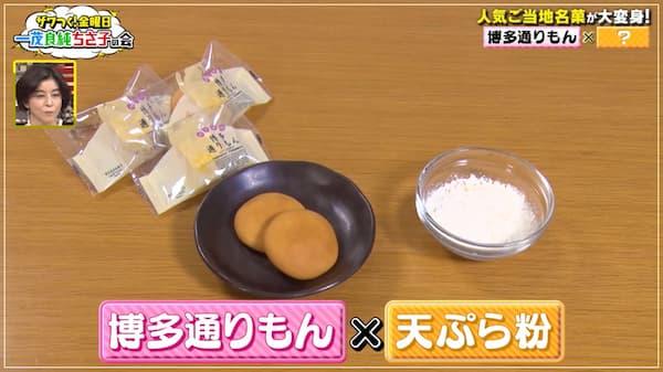 博多通りもん×天ぷら粉