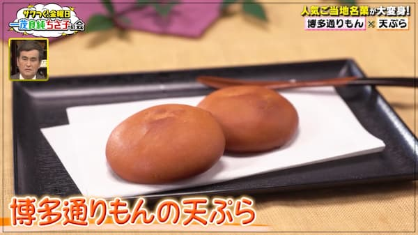 博多通りもんの天ぷら