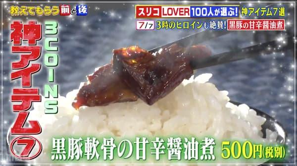 黒豚軟骨の甘辛醤油煮