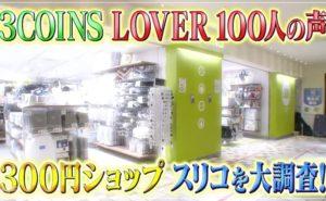 3COINS LOVER 100人の声
