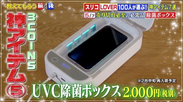 UVC除菌ボックス